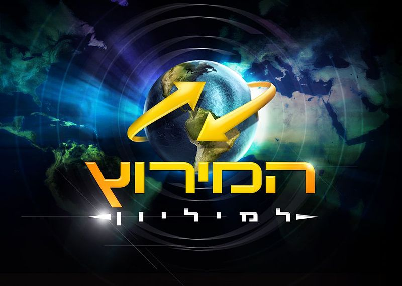 AMAZING RACE IZRAEL  (Reality TV Show ) (2011)